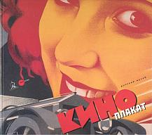 Film Posters from the Collection of the Russian Museum